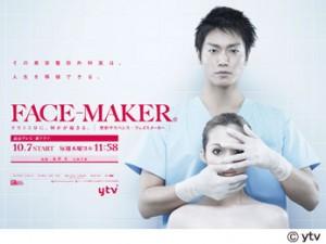 FACE MAKER