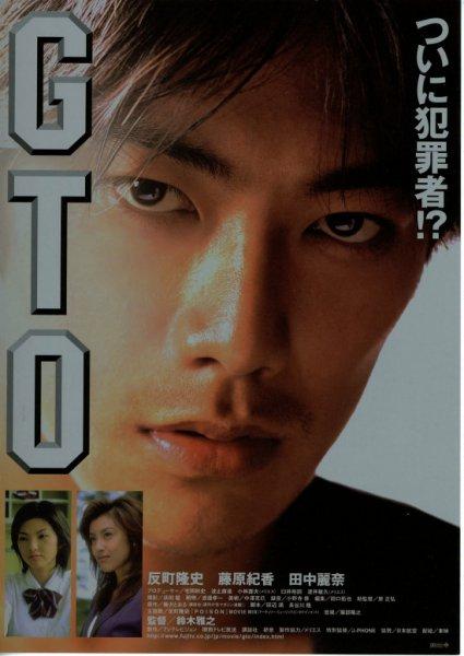 GTO 映画