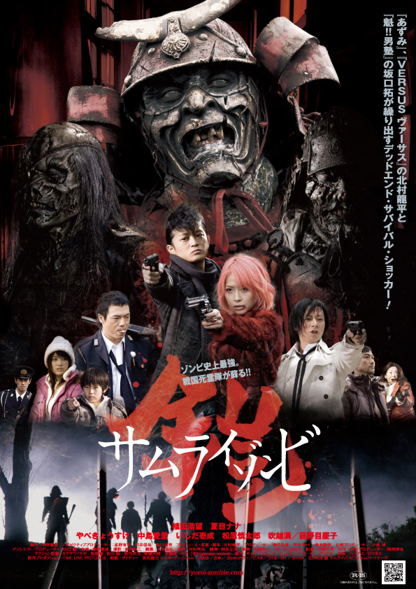 5 Reasons Why Japan Doesn't Like Zombies