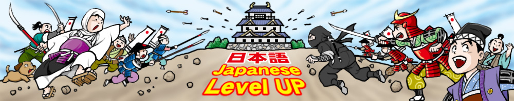 Jalup Mobile App (iOS & Android) - Japanese Level Up