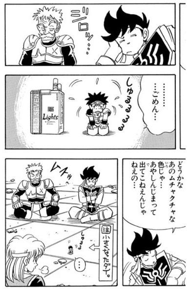 Cigarette Manga