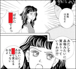 Japanese Manga Quiz 4
