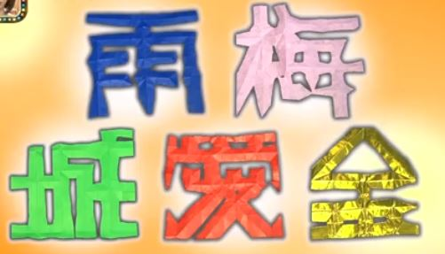 The Rock Star Way To Show Off Your Kanji Ability 1