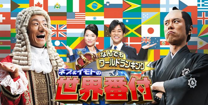 Fix Your Japanese Mistakes With Variety Shows 3