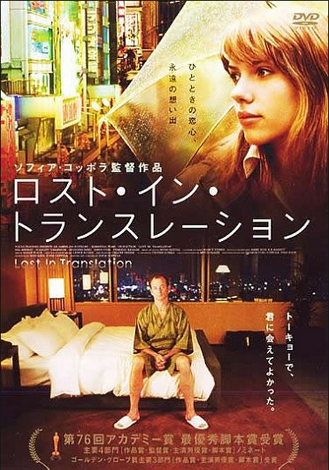6 Reasons Japanese Learners Should Watch Lost In Translation 2