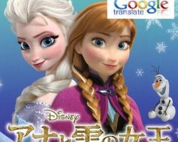 Singing Disney's Frozen in Japanese Using Google Translate