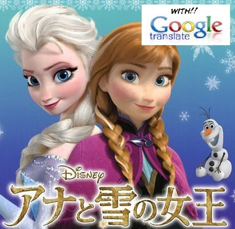 Singing Disney's Frozen in Japanese Using Google Translate