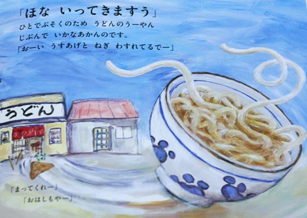Humanoid Udon Makes For A Good Storybook 2