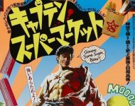 5 Ways Japan Makes Evil Dead's Bruce Campbell Even Cooler