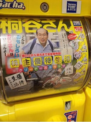 Kiritani-San - Quirky Stockholder Idol Extraordinaire 2
