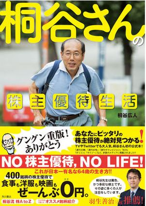 Kiritani-San - Quirky Stockholder Idol Extraordinaire