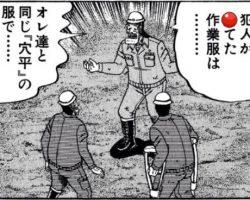 Manga Quiz: 最強伝説黒沢