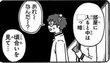 Japanese Manga Reading Quiz 3c