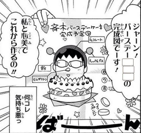 Japanese Manga Reading Quiz 3e