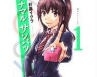 Manga Quiz: ナナマル サンバツ