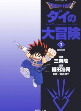 4 Great Manga from the 80s-90s You May Have Missed 1