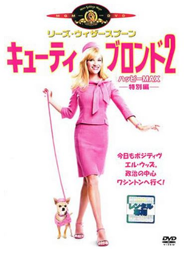 7 Hollywood Movies Strange Japanese Titles - Cutey Blond
