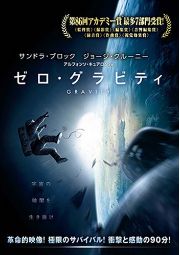 7 Hollywood Movies Strange Japanese Titles - Zero Gravity