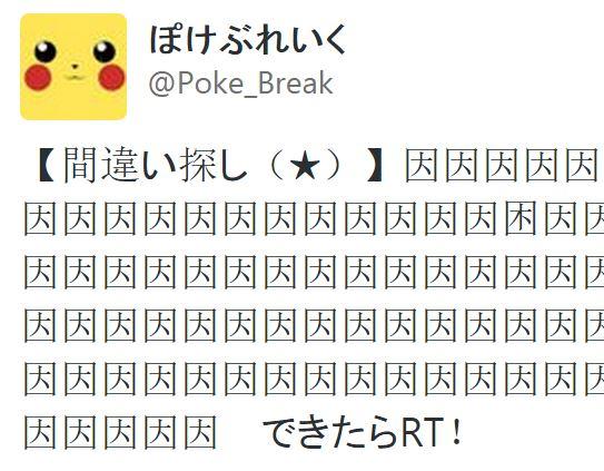 Kanji Hunt Quiz
