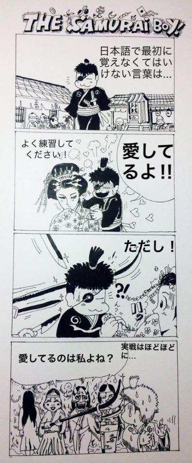 Samurai Boy 1 - I Love You - Japanese -