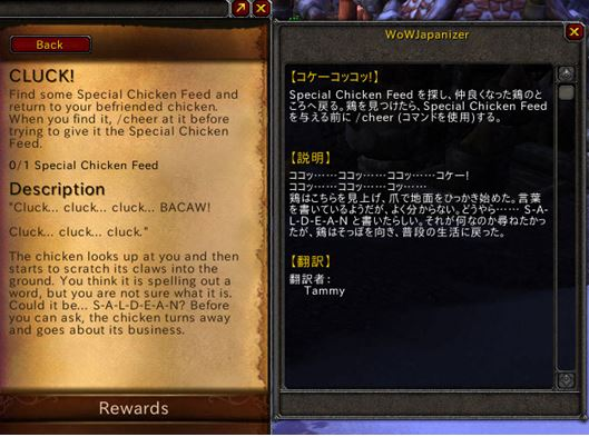 Turning World of Warcraft Into A Japanese Learning Experience 3