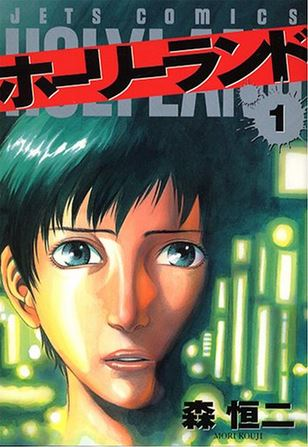 Japanese Manga Reading Quiz 6 - HolyLand