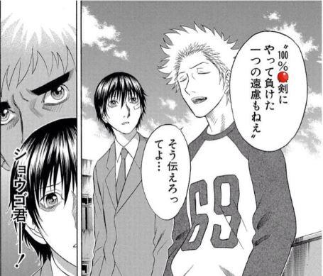 Japanese Manga Reading Quiz 6a HolyLand