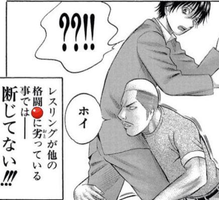 Japanese Manga Reading Quiz 6b HolyLand