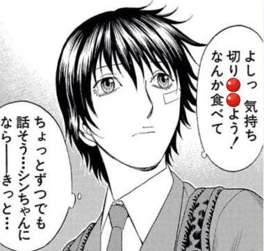 Japanese Manga Reading Quiz 6c HolyLand