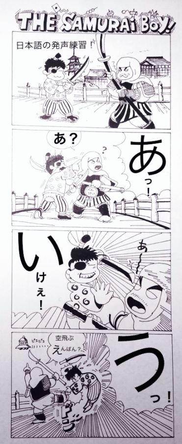Samurai Boy 2 - Pronunciation Practice - JP