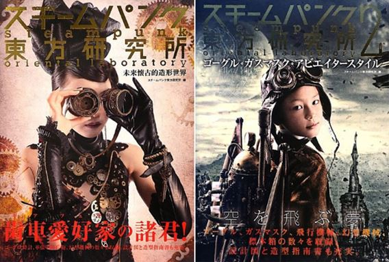 Steam Punk Japan - 2