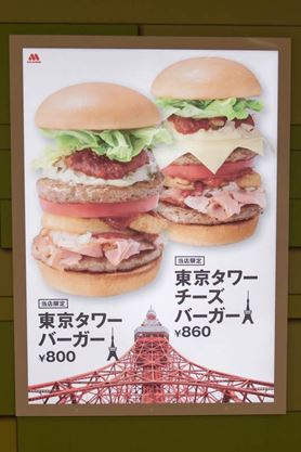 Strange food only in japan 7