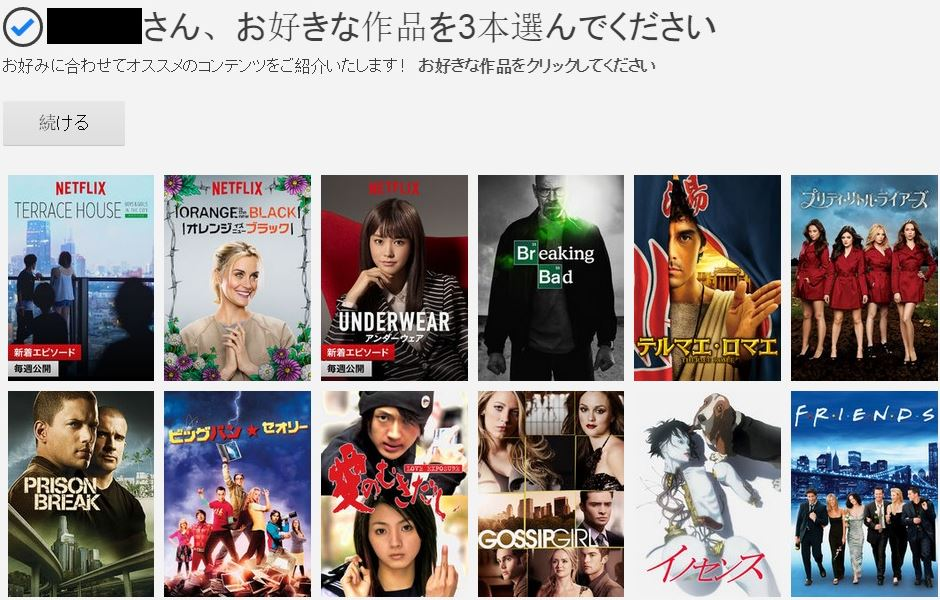 Your Guide To Using Netflix Japan 12