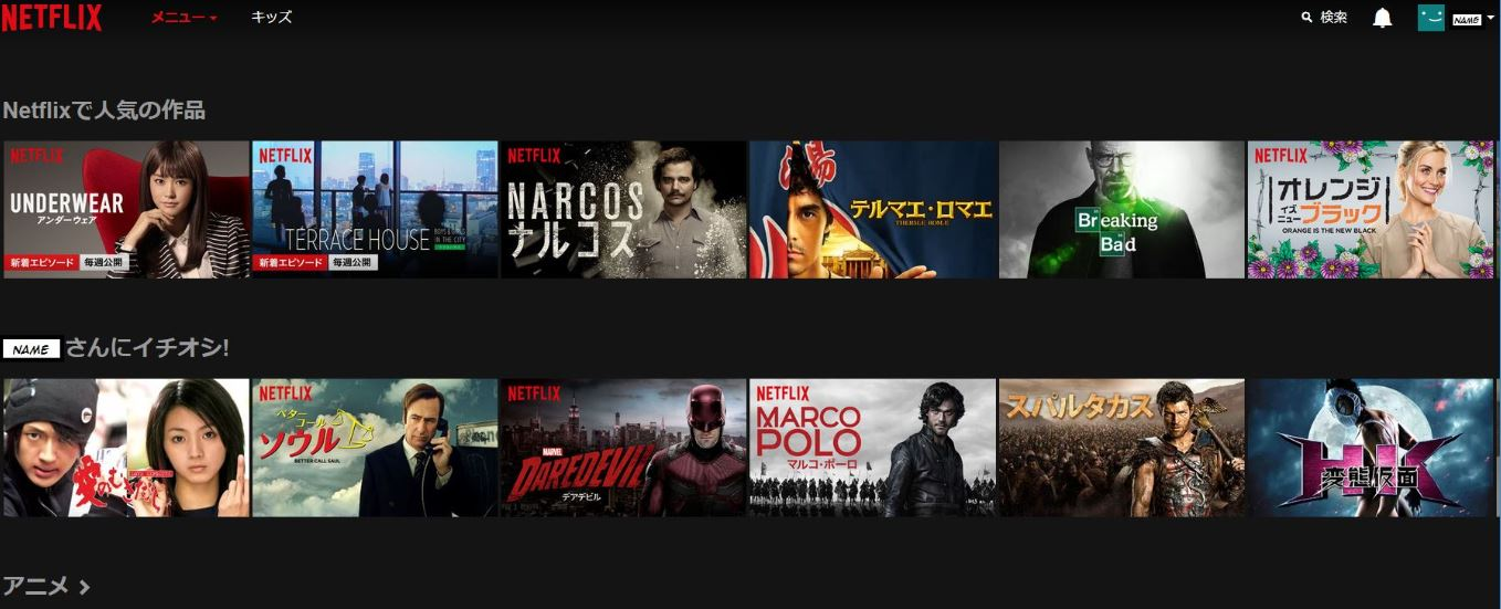 Your Guide To Using Netflix Japan 15