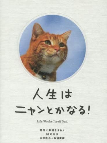 Adam's Japanese Book Recommendations - Part 2