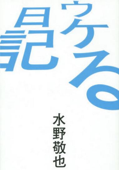 Adams Japanese Book Recommendations - Part 2-4