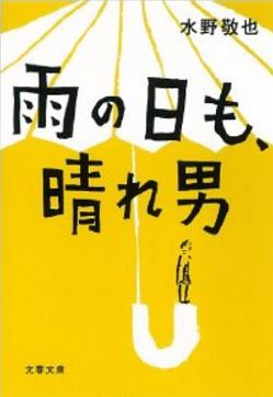 Adam's Japanese Book Recommendations – Part 3c