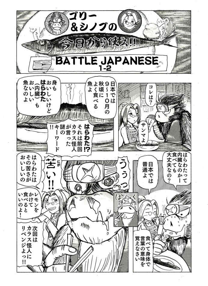 Battle Japanese - Intestines 1-2a
