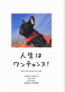 Adam's Japanese Book Recommendations – Part 4