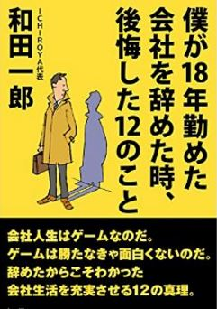 Adam's Japanese Book Recommendations – Part 4b