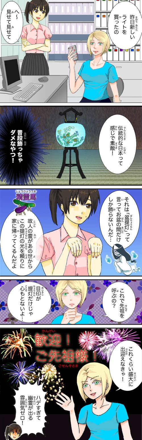 Misusing The Japanese Spirit Lantern?
