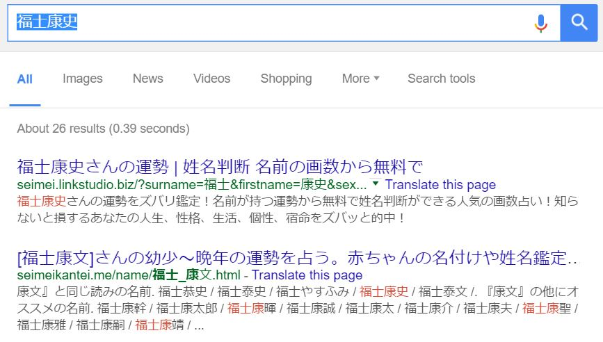 How to Search for the Reading of a Japanese Name - Japanese Level Up