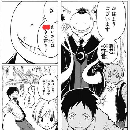 Jalup Manga Quiz 8d