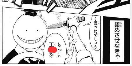 Jalup Manga Quiz 8e