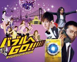 タイムスリップにはまる、日本の7つの映画