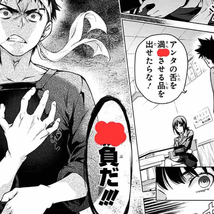 Manga Quiz 7C