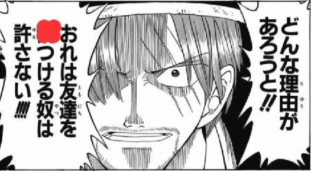Manga Quiz - One Piece 8