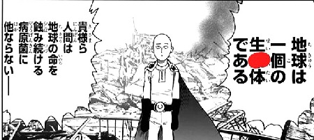 Manga Quiz - One Punch Man 5