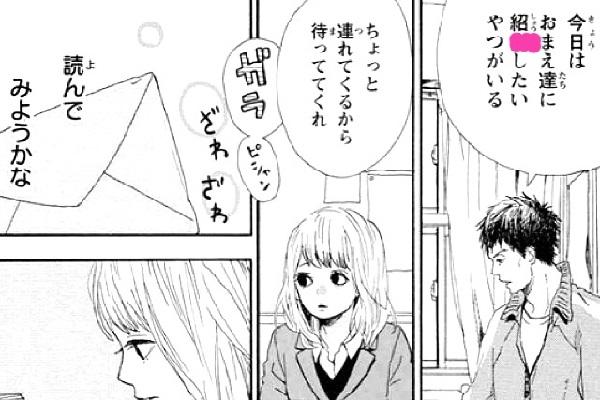 Manga Quiz - Orange 1c