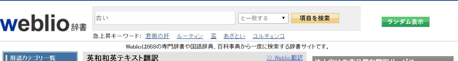 Randomly Enjoying New Japanese 1